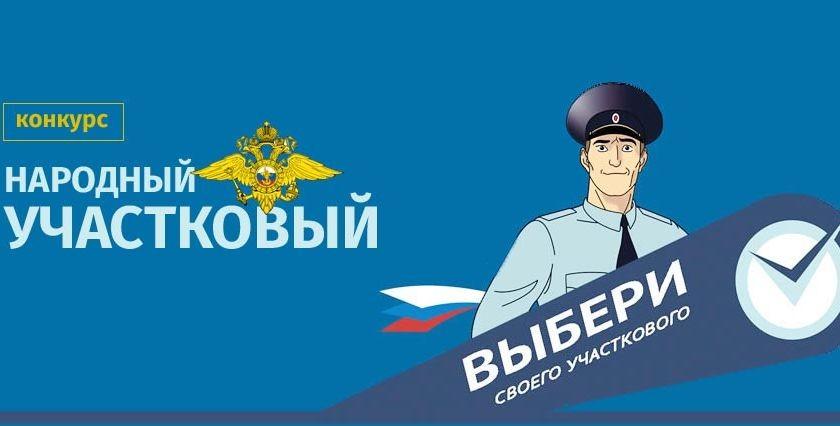 Первый этап Всероссийского конкурса «Народный участковый -2020»  - позади
