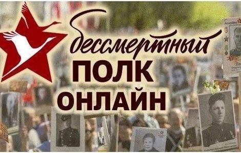 Прими участие во Всероссийской акции «Бессмертный полк»