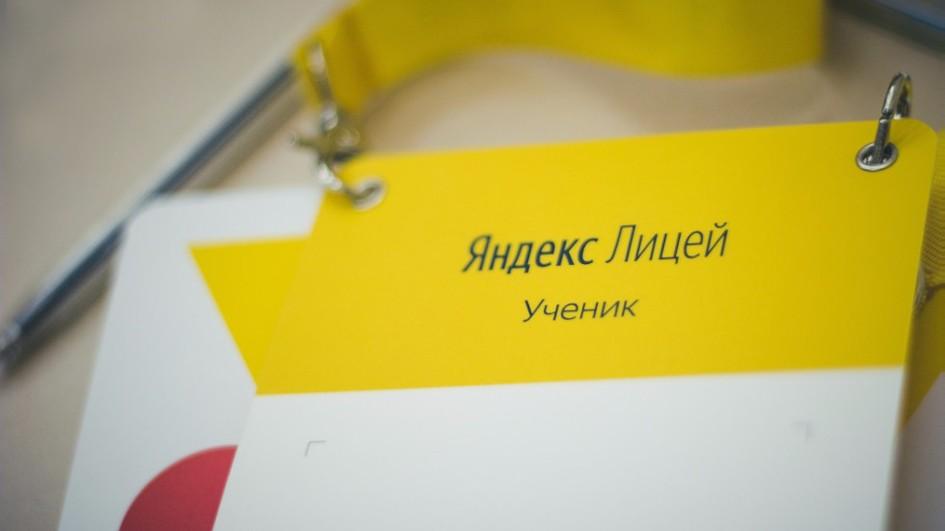 «Яндекс.Лицей». Министерство цифрового развития региона проводит набор преподавателей в образовательный проект
