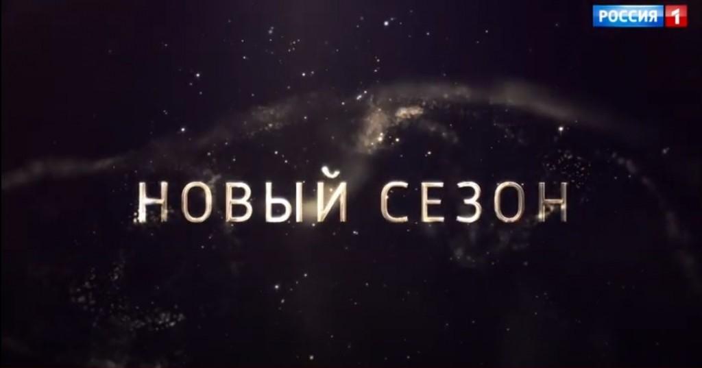 На телеканале «РОССИЯ» стартует новый сезон!