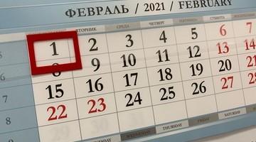Сегодня завершается самая длинная рабочая неделя с начала года