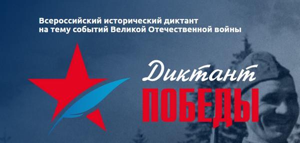 Уже завтра стартует Международная патриотическая акция «Диктант Победы»