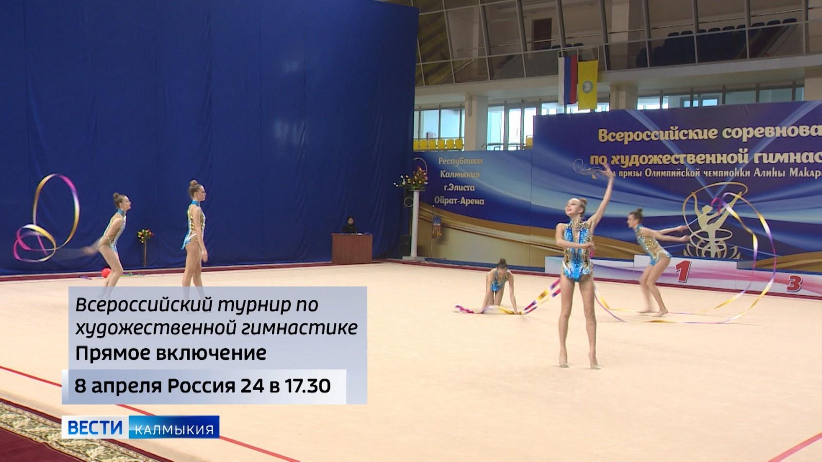 В Элисте продолжается Всероссийский турнир на призы олимпийской чемпионки Алины Макаренко