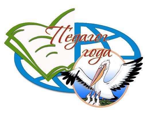 Подведены итоги конкурса «Педагог года Калмыкии»