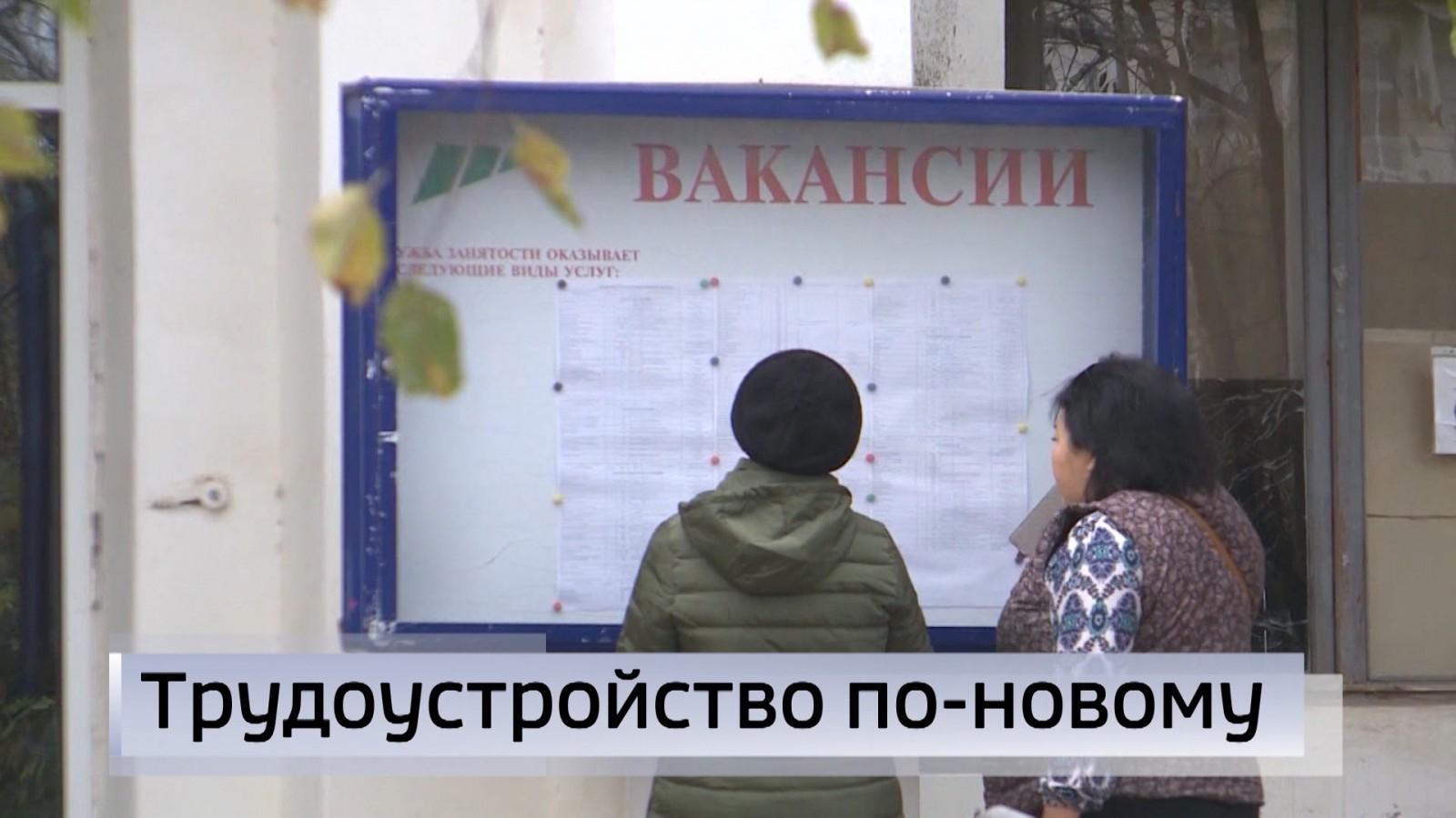 В Госдуму внесен законопроект, который меняет правила работы служб занятости в России