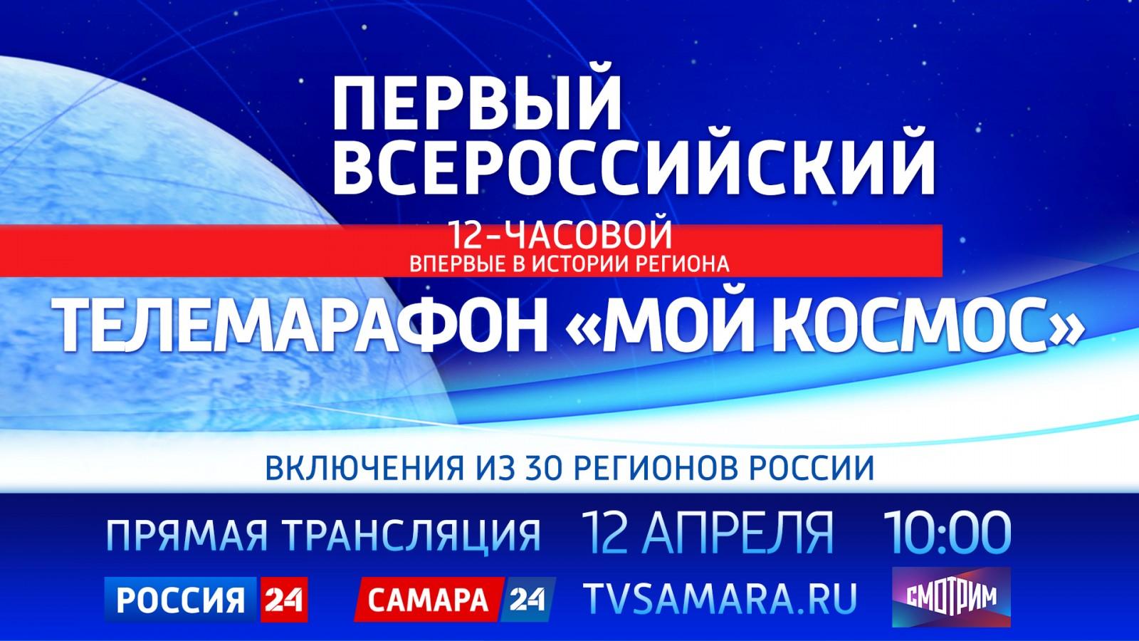 В Стране впервые пройдет Всероссийский  телемарафон «МОЙ КОСМОС»