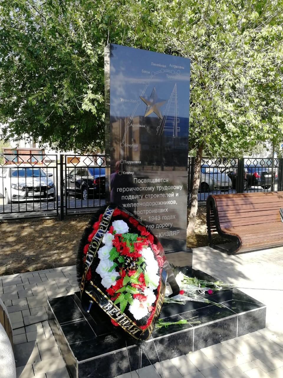 Сегодня в Элисте состоялась  церемония возложения цветов к памятнику строителям железной дороги Астрахань-Кизляр
