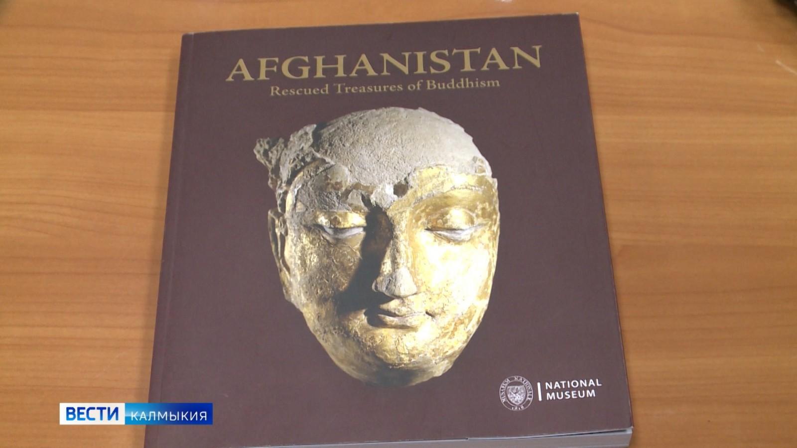 Национальный музей Афганистана передал в дар Калмыкии уникальные альбомы