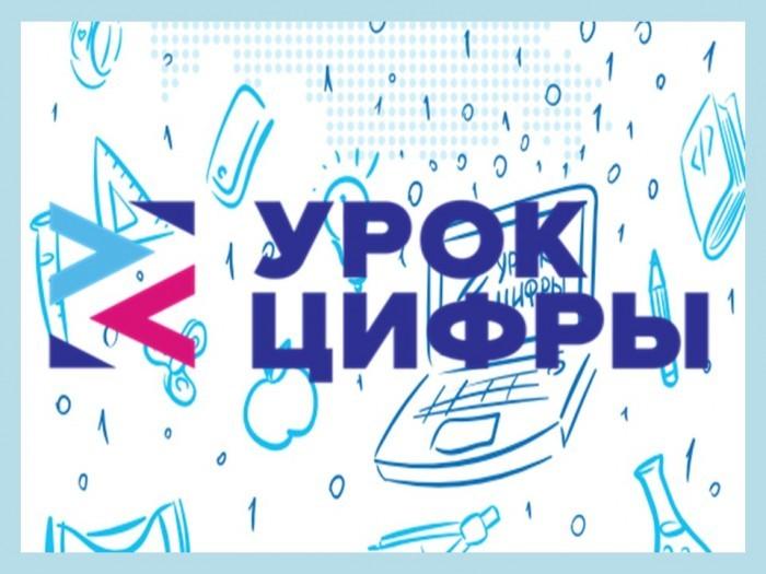 С сегодняшнего дня в Калмыкии стартуют «Уроки цифры»