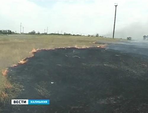 В Калмыкии сохраняется чрезвычайная пожароопасность