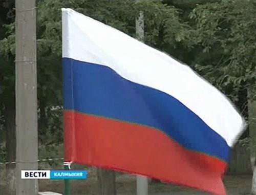В Калмыкии отмечают День Государственного флага