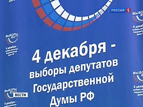 Итоги выборов в Госдуму огласят сегодня вечером