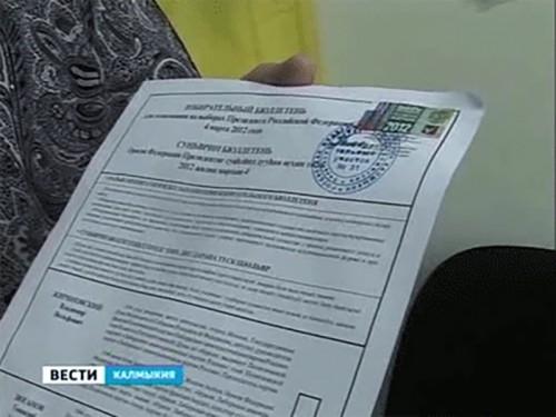 В Калмыкию поступили бюллетени для голосования