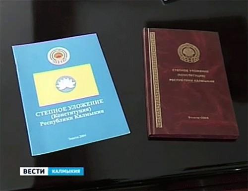 В Калмыкии отмечается день принятия Степного Уложения