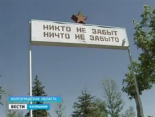 Элистинец Петр Эренценович Буринов нашел могилу своего отца, погибшего на полях сражений