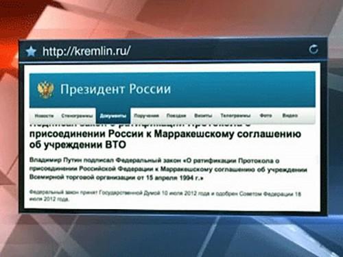 Россия станет членом ВТО с 23 августа