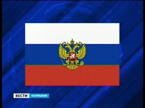 Сегодня отмечается день государственного флага Российской Федерации