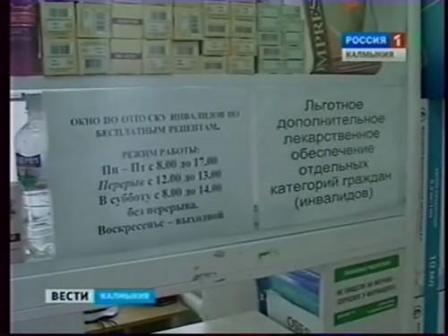 С Минздрава Калмыкии взыскали деньги за лекарства в пользу льготника