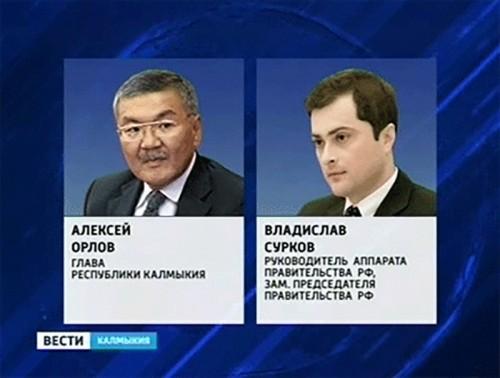 Алексей Орлов провел рабочую встречу с вице-премьером Владиславом Сурковым