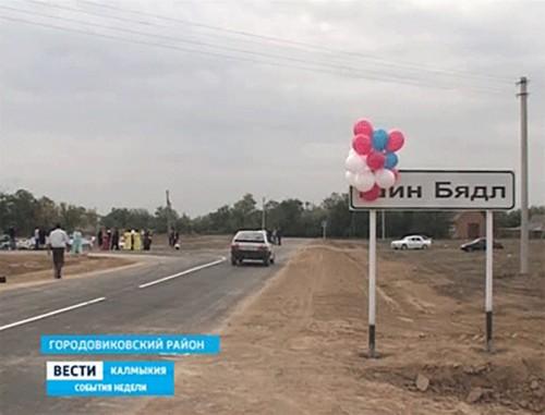 К поселку Шин Бядл Городовиковского района построена новая подъездная дорога