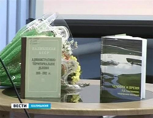 Юбилейные торжества, посвященные 100-летию П.Д.Сангаджиева, начались с презентации книги
