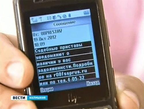 Судебные приставы Калмыкии начали отправлять СМС-сообщения о задолженности