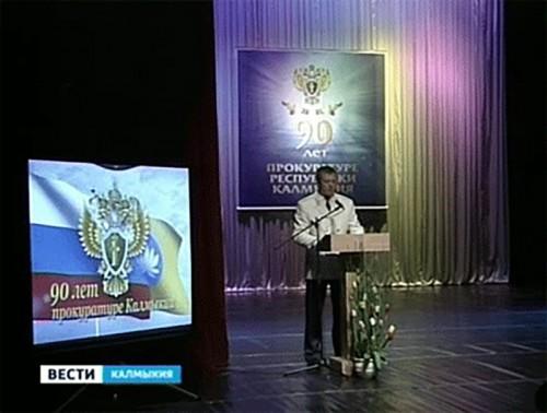 Прокуратура Калмыкии отмечает 90-летний юбилей