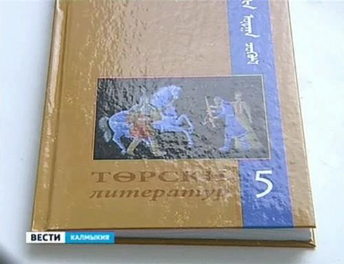 Учебник по калмыцкой литературе нового поколения