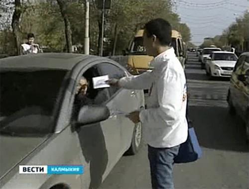Молодежь Калмыкии против пьянства за рулем