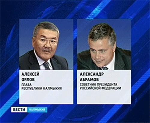 Алексей Орлов и Александр Абрамов обсудили вопросы социально-экономического развития Калмыкии