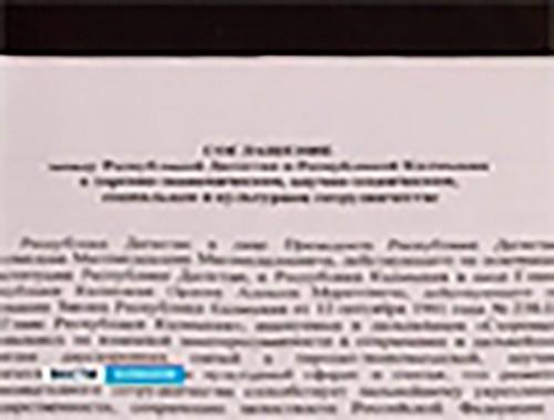 Арендуемые Дагестаном земли переведены в собственность Калмыкии
