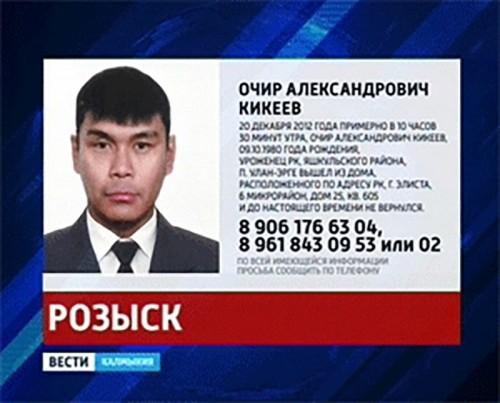 """Сотрудник ГТРК """"Калмыкия"""" пропал без вести"""