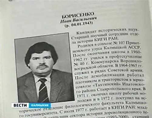 Вечер памяти Ивана Борисенко