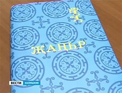"""Калмыцкий эпос """"Джангар"""" вошел в список 100 книг для внеклассного чтения"""