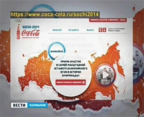 В Калмыкию Олимпийский огонь прибудет в Татьянин день 2014 года