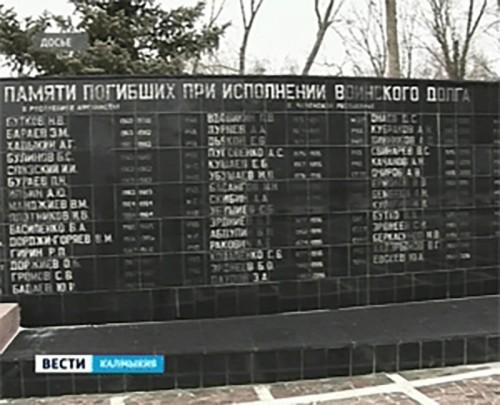 В Элисте почтили память воинов-интернационалистов