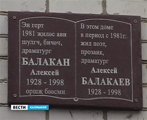 В Элисте открыли мемориальную доску Алексею Балакаеву