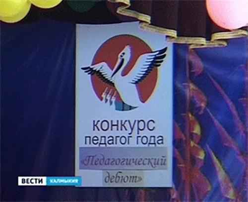 В Элисте стартовал городской этап конкурса «Педагог года-2013»
