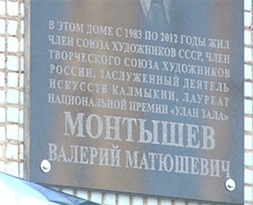 В Элисте открыли мемориальную доску памяти Валерия Монтышева