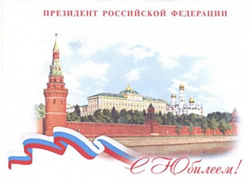 В апреле персональные поздравления Президента России получат 9 долгожителей Калмыкии