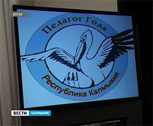 В Элисте стартовал финал конкурса «Педагог года Калмыкии-2013»