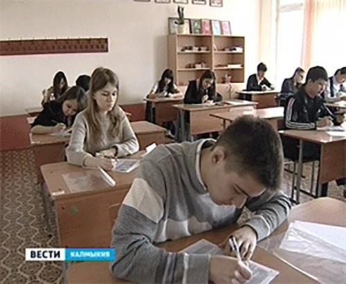 Выпускники Калмыкии сдают пробный ЕГЭ