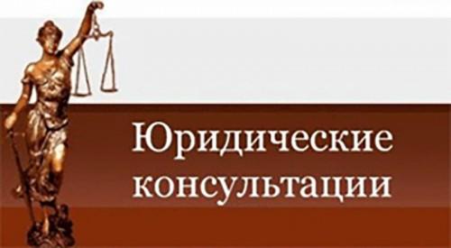 Бюро по оказанию бесплатной юрпомощи появится в Калмыкии