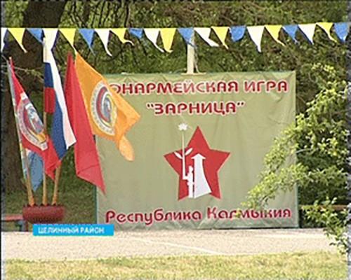 Калмыцкие школьники соревнуются в военно-спортивной игре
