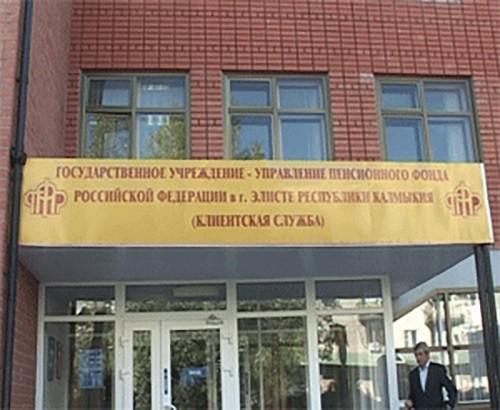 Калмыцкие работодатели задолжали в Пенсионный фонд более 167 млн. рублей