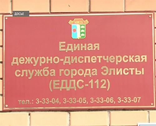 """В Калмыкии система """"112"""" заработает в 2015 году"""