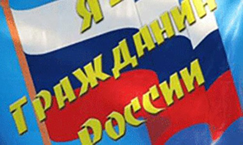 Калмыкия – в финале XIII Всероссийской акции «Я – гражданин России»