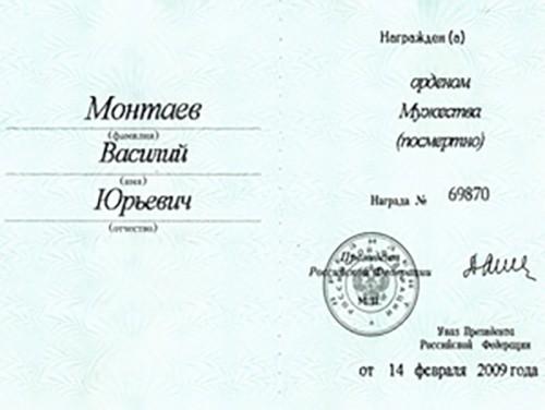В Целинном районе почтили память Василия Монтаева, участвовавшего в боях под Цхинвалом