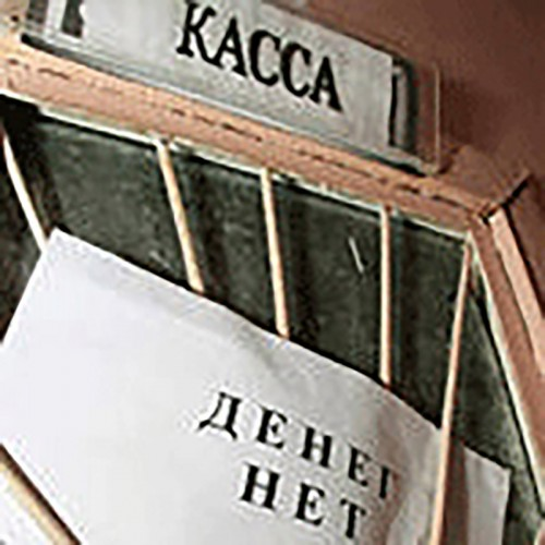 Более 12 млн. рублей составляет задолженность по зарплате в Калмыкии