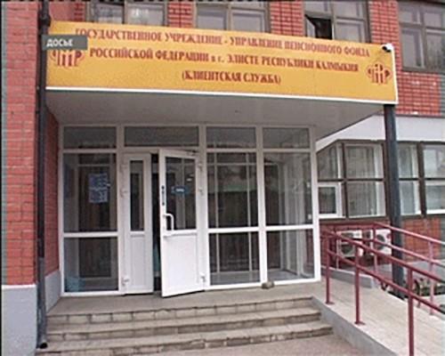 Долг калмыцких работодателей перед Пенсионным фондом достиг 150 млн. рублей